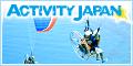 自然の遊びを見つけよう「ACTIVITY JAPAN」
