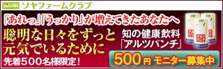 知の健康をサポート「アルツパンチ」500円モニター