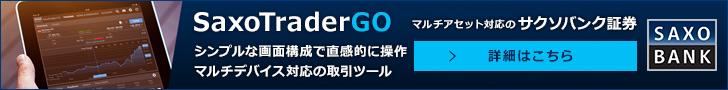 SaxoTraderGO、マルチアセット対応のサクソバンク証券。