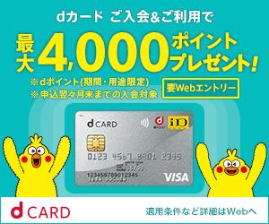 【新規入会特典】dカード「高額ポイントプレゼント」入会キャンペーン
