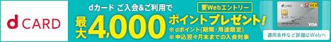 dカード入会キャンペーン特典