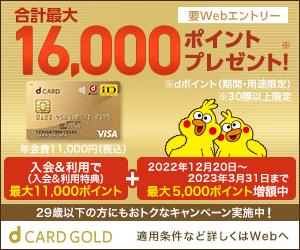 dカード GOLDのお申し込みはこちらをクリック!