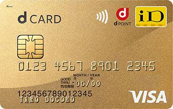 dポイントをためられるクレジットカードは?