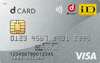 ドコモ以外でiDを使えるようになったらdカードを作ろう!!1