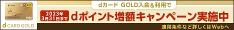 dカード GOLD入会バナー