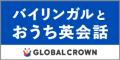 オンライン英会話「GLOBAL CROWN」無料体験