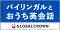 �I�����C���p��b�uGLOBAL CROWN�v�����̌�