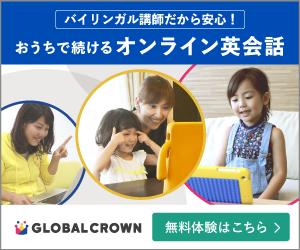 オンライン英会話【GLOBAL CROWN】無料体験