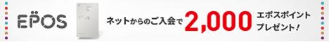 エポスカード入会キャンペーン特典ポイント