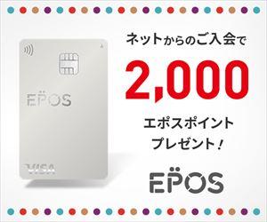 1位【エポスポイント】エポスカード