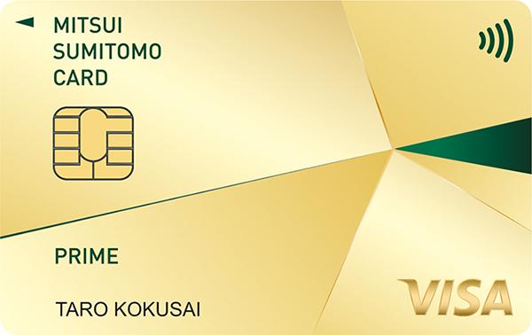 smbc - 三井住友カードデビュープラスからプライムゴールドへの更新と切り替えのタイミング