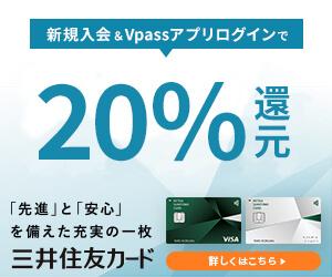 三井住友カード公式バナー