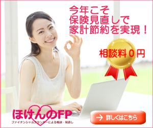 保険見直し相談【ほけんのFP】
