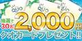 抽選で30名「クオ・カード(2,000円分)が当たる」