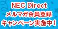 さらにお得!「NEC Direct」
