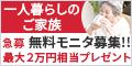 遠くても安心プラン「東京電力エナジーパートナー(高齢者)」