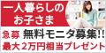 遠くても安心プラン「東京電力エナジーパートナー(一人暮らしのこども)」