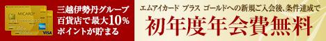 エムアイカード プラス ゴールド入会キャンペーン特典