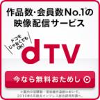 映画やドラマが楽しめる【dTV】31日間無料お試し