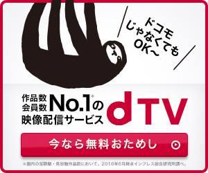 映画やドラマが楽しめる「dTV」