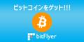 仮想通貨ビットコイン取引「bitFlyer」