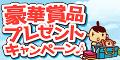 旅マガ「阪急たびマガ」メールマガジン(手動承認)
