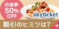 割引特典を利用できる会員制サービス「skyticketプレミアム」