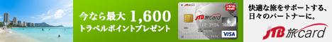 JTB旅card入会特典キャンペーン