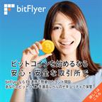 仮想通貨ビットコイン取引【bitFlyer】無料会員登録