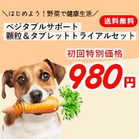 【ベジタブルサポート】トライアルセット