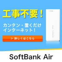 SoftBankAirのポイント対象リンク