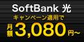 SoftBank 光 byポケットモバイル(正規販売代理店)