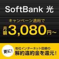 家族が得する超高速インターネット【SoftBank光】