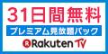 Rakuten TVから見放題パック登場「楽天TVプレミアム見放題パック(31日間無料)」