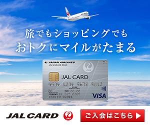 まずJALカードSuicaを申し込みましょう1