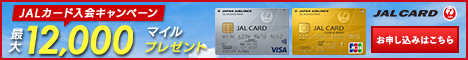 まずJALカードSuicaを申し込みましょう2