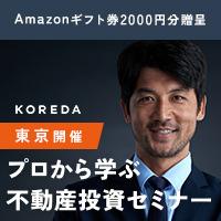 マネーセミナー来場募集【KOREDA】