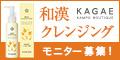<font color=#ff009b>100%還元!</font>薬日本堂【カガエ】500円モニター