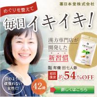 薬日本堂【田七人参1step】定期購入