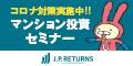 マンション投資のJPリターンズ(無料セミナー参加)