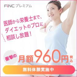 初月無料!ダイエットコーチ【FINCプレミアム】