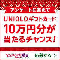 回答でプレゼント!「Yahoo!」