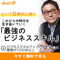 【WAKE UP】初回30日間無料会員登録