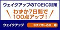【Wake Up TOEIC】30日間無料登録