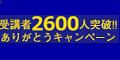 【7mets オンライン英会話】100円お試し登録