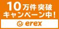 erex(イーレックス)