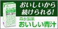<font color=#ff009b>2ヶ月分100%還元!</font>森永製菓【おいしい青汁】