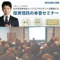 【投資信託の本音セミナー】セミナー参加