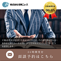 保険ニュース(面談)
