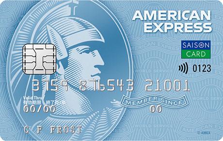 セゾンブルー・アメリカン・エキスプレス・カード券面画像